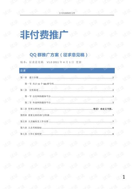 [全案]非付费推广之QQ群推广方案(2011年4月1日更新).pdf