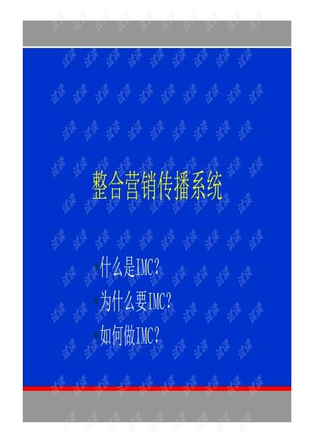 整合营销传播系统.pdf