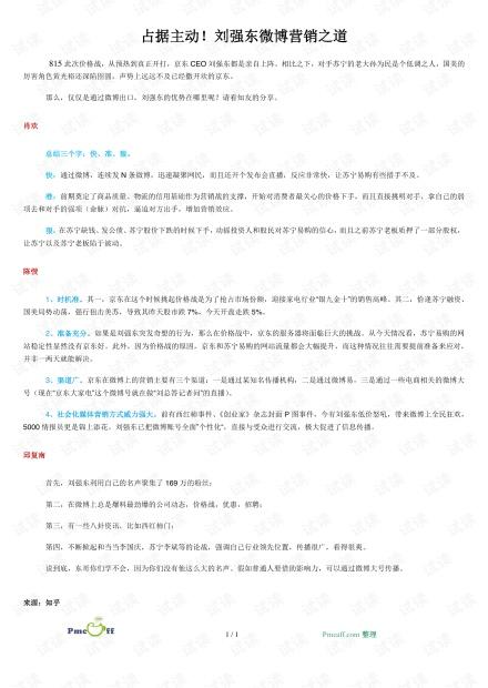 占据主动!刘强东微博营销之道.pdf