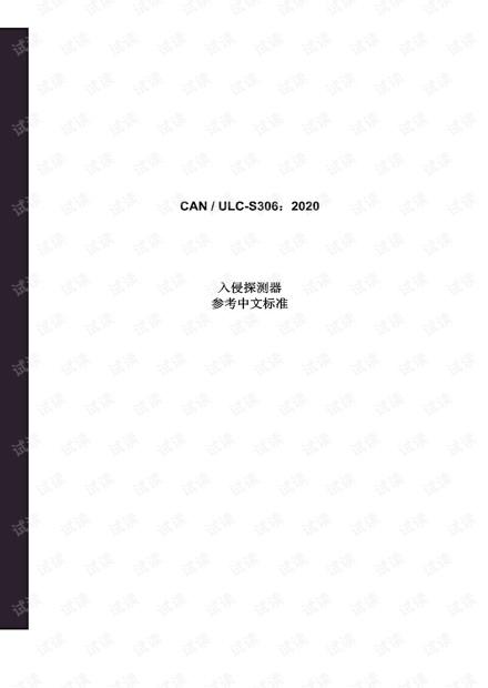 CAN/ULC-S306:2020 入侵探测器标准 - 完整中文翻译版(101页)