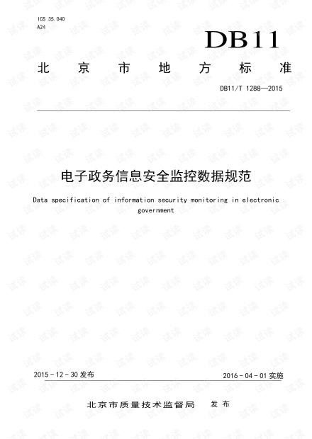 DB11_T 1288-2015 电子政务信息安全监控数据规范.pdf