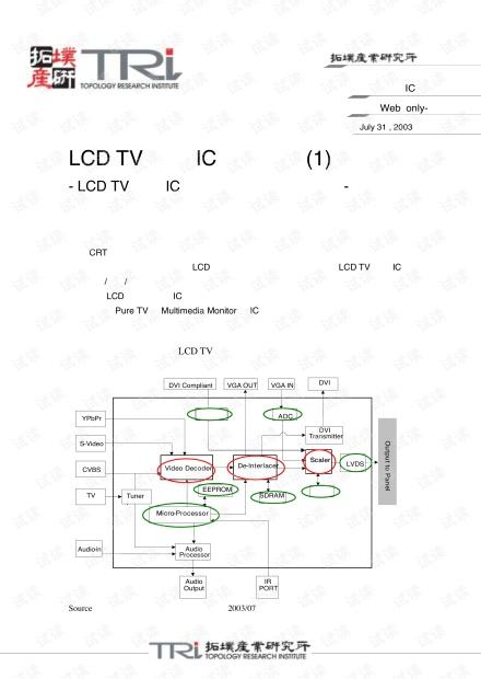 HD66773R_10 (2)1.pdf