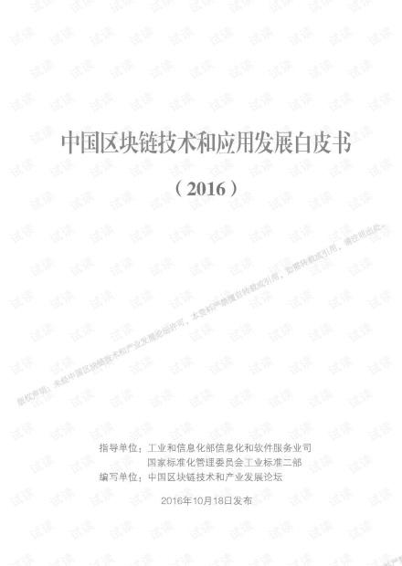 中国区块链技术和应用发展白皮书.pdf