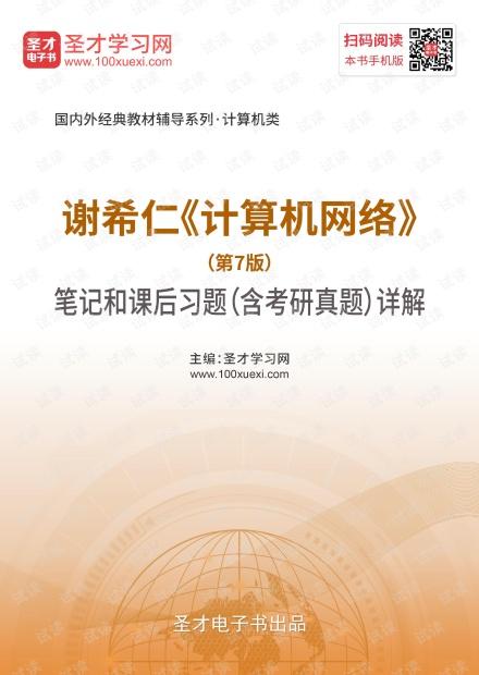 谢希仁《计算机网络》(第7版)笔记和课后习题(含考研真题)详解.pdf