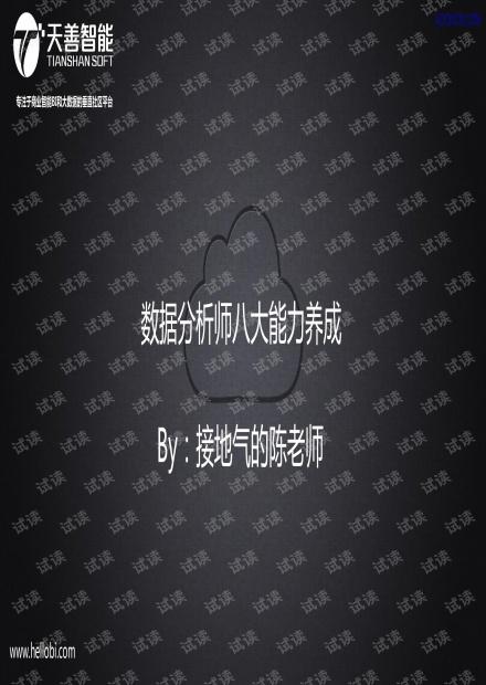 数据分析师八大能力培养 Part0.开篇介绍.pdf