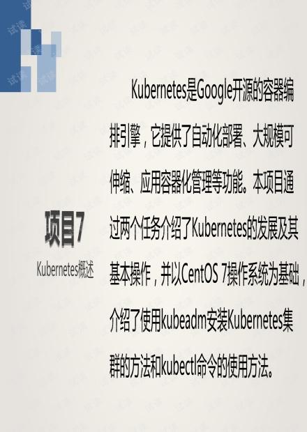 Kubernetes概述.pdf