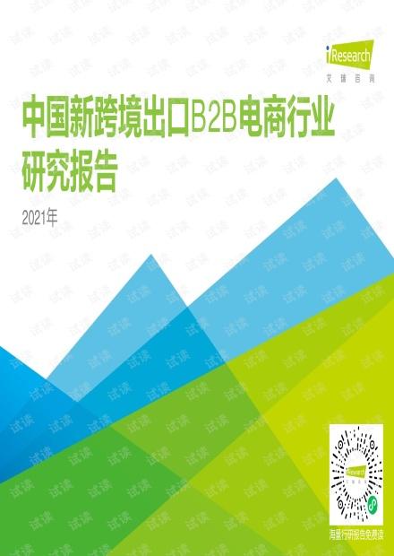 2021年中国新跨境出口B2B电商行业研究报告.pdf