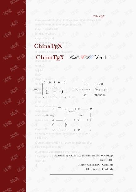 《ChinaTeXMathFAQ_V1.1》.pdf