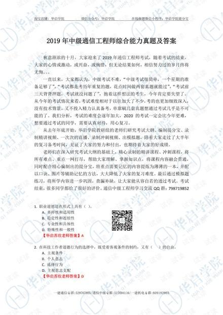 2019年-华启学院中级通信工程师综合能力真题及答案(完整版).pdf