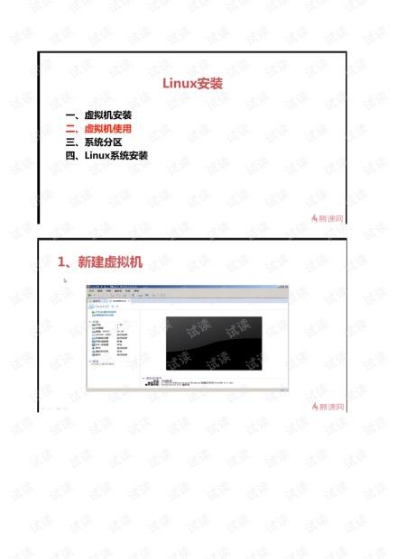 01-虚拟机的安装使用.pdf