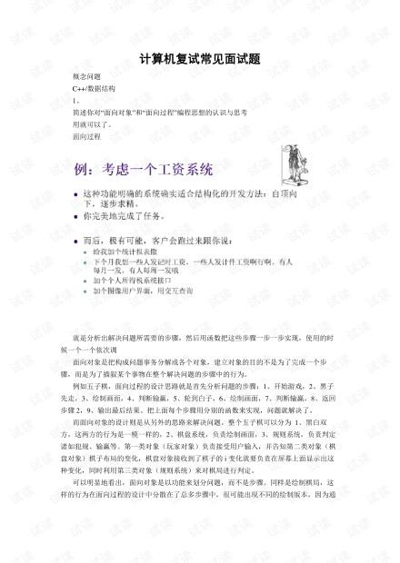 计算机常见复试问题.pdf
