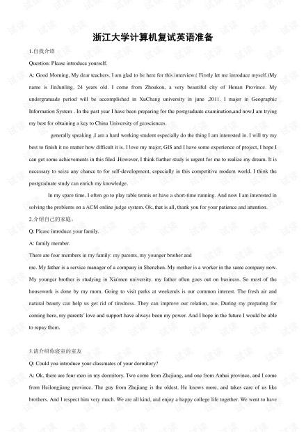 计算机复试英语准备.pdf