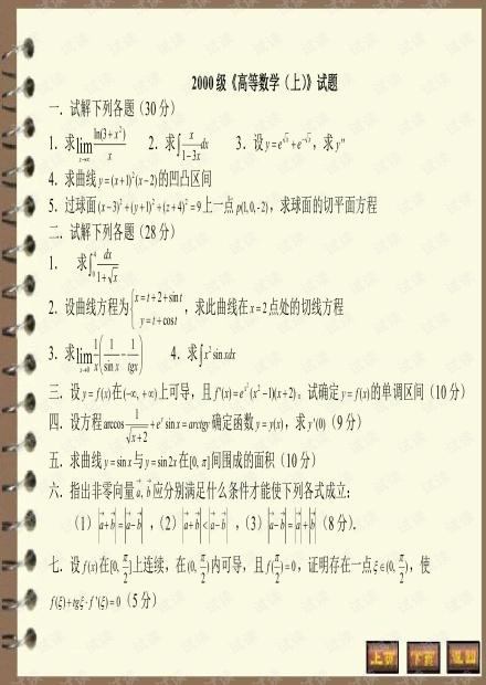 华东交通大学《高等数学》多套期末考试试卷(含答案).pdf
