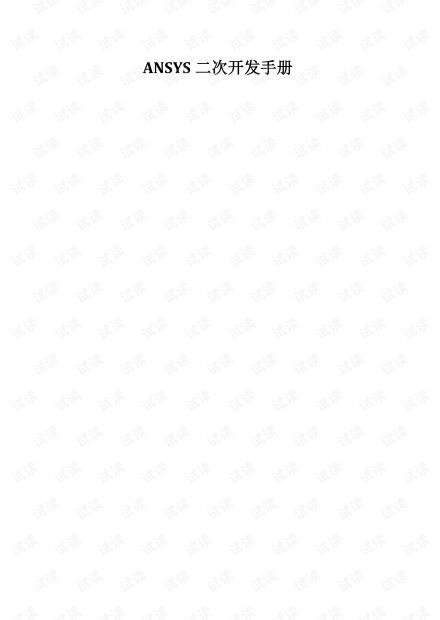 ANSYS二次开发手册V1.0.pdf