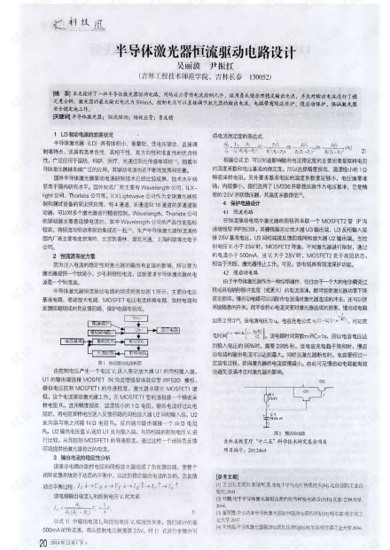 半导体激光器恒流驱动电路设计.pdf