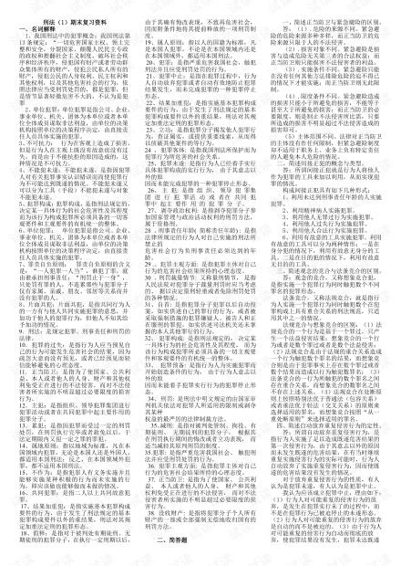 中央广播电视大学《 刑法(1)》期末总复习资料(含答案).pdf
