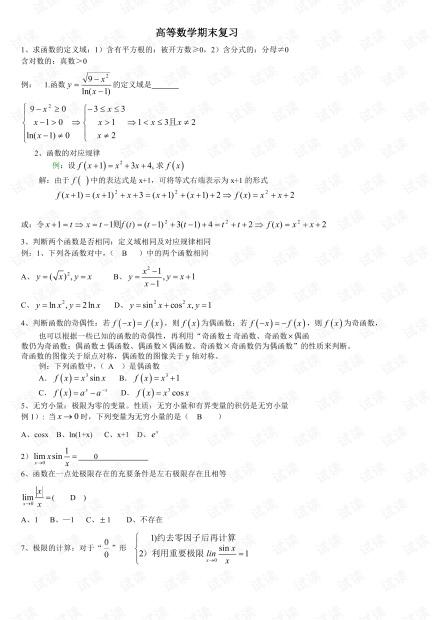 中央广播电视大学《高等数学》期末总复习资料(含答案).pdf
