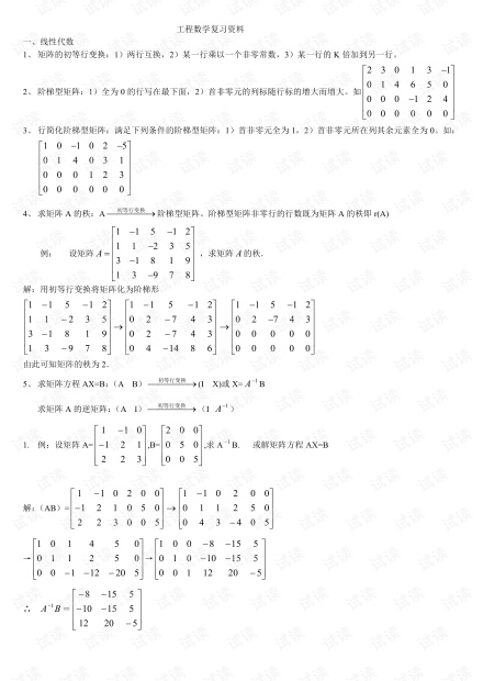 中央广播电视大学《工程数学》期末总复习资料(含答案).pdf