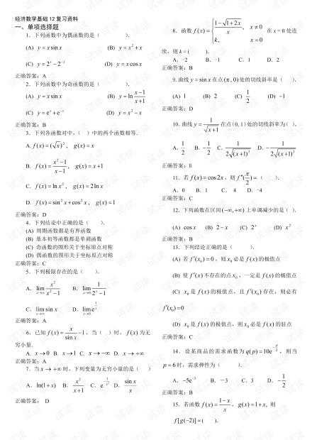 中央广播电视大学《经济数学基础12(专)》期末总复习资料(含答案).pdf