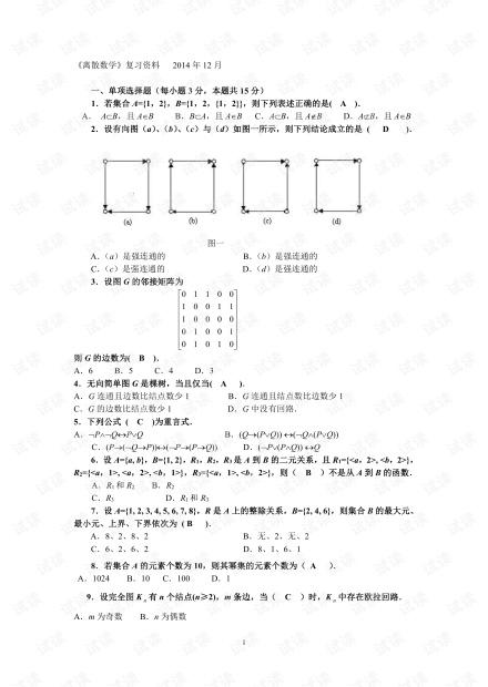 中央广播电视大学《离散数学(本科)》期末总复习资料(含答案).pdf
