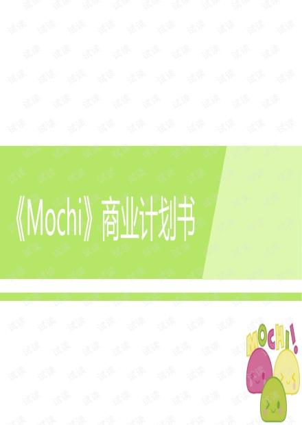 4---Mochi_Business商业计划书.pdf