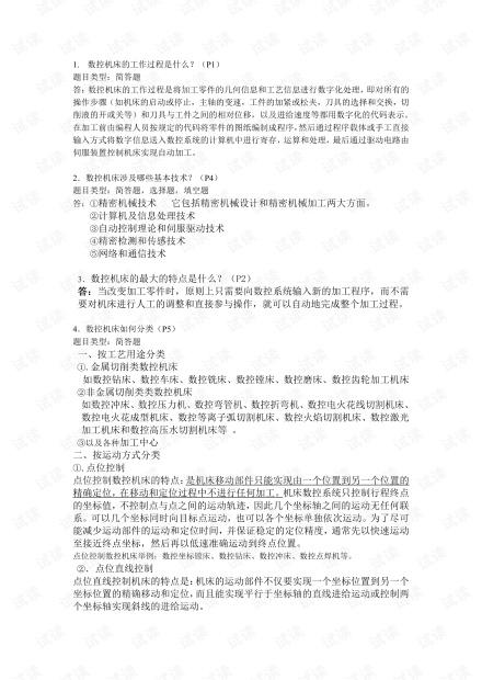 中央广播电视大学《数控机床》期末总复习资料(含答案).pdf