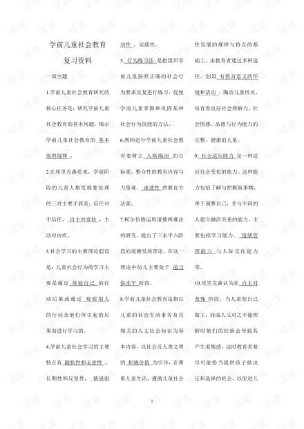 中央广播电视大学《学前儿童社会教育》期末总复习资料(含答案).pdf