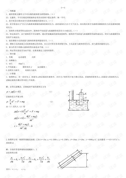 中央广播电视大学《液压气动技术》期末总复习资料(含答案).pdf
