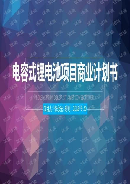 电容式锂电池项目商业计划书【恩美路演提供】(1).pdf