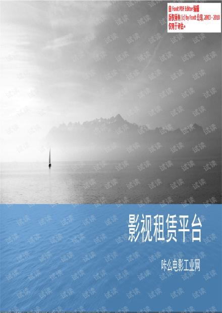 影视器材租赁平台商业计划书【恩美路演提供】.pdf