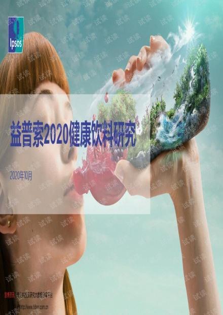 2020健康饮料研究报告.pdf