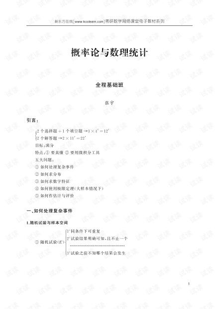 2018考研数学概率基础讲义.pdf