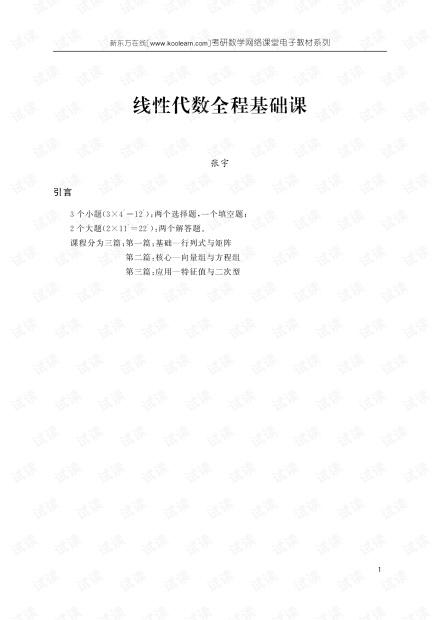 2018考研数学线性代数讲义.pdf