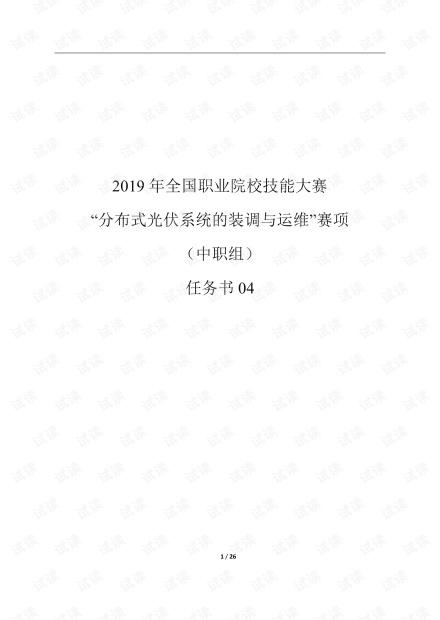 """2019年全国职业院校技能大赛""""分布式光伏系统的装调与运维""""任务书.pdf"""