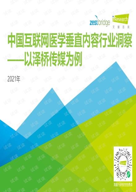 2021年中国互联网医学垂直内容行业洞察.pdf