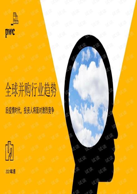 全球并购行业趋势-普华永道.pdf
