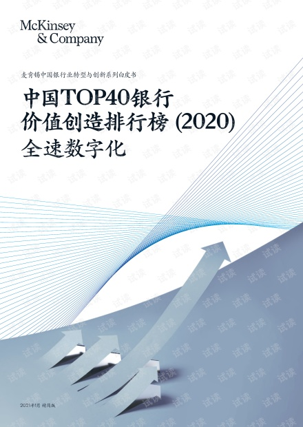 中国TOP40银行价值创造排行榜(2020)-麦肯锡.pdf