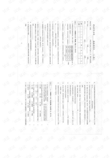 2012年南京大学《数据库技术》期末考试试卷.pdf