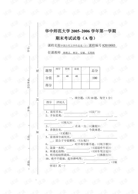 华中师范大学《古代文学作品》AB卷及参考答案.pdf