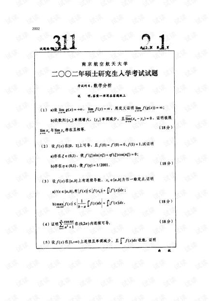 南京航天航空大学《数学分析》2002-2013年历年研究生入学考试试卷(含答案).pdf
