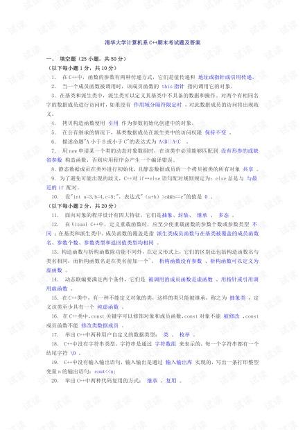 清华大学计算机系《C++》期末考试题及答案.pdf