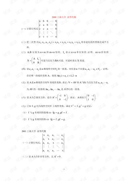 上海大学《高等代数》2000到2009历年考研真题.pdf