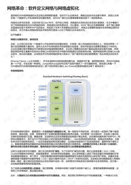 网络革命:软件定义网络与网络虚拟化