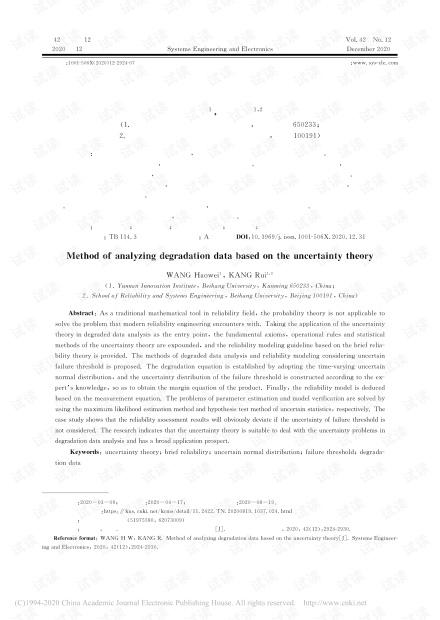 基于不确定理论的退化数据分析方法_王浩伟.pdf