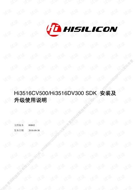 Hi3516CV500╱Hi3516DV300 SDK 安装及升级使用说明.pdf