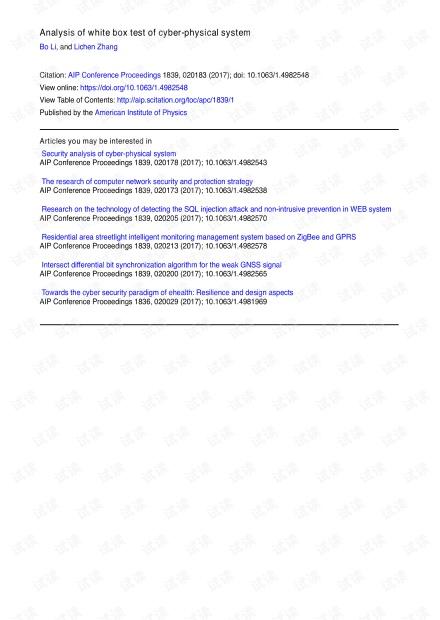 网络物理系统白盒测试分析