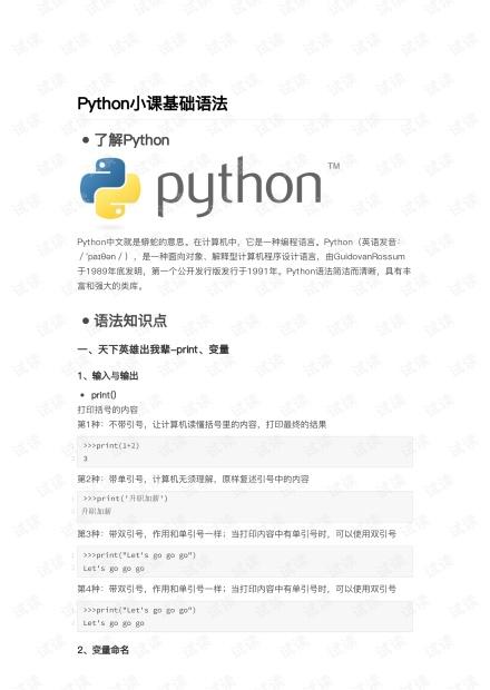 Python知识点.pdf