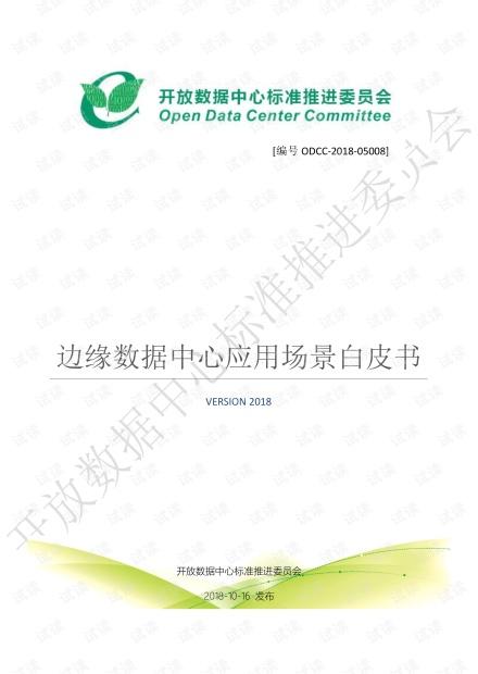 边缘数据中心应用场景白皮书.pdf