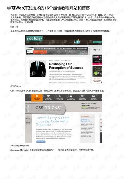 学习Web开发技术的16个最佳教程网站和博客