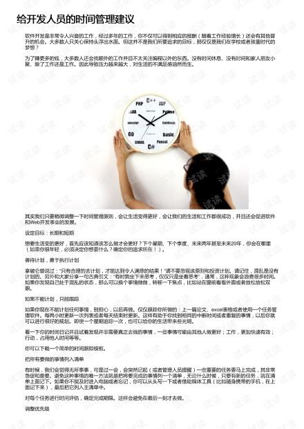 给开发人员的时间管理建议